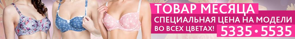 белье для беременных оптом ФЭСТ