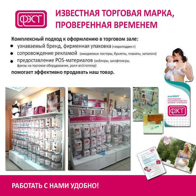 фэст для беременных оптом