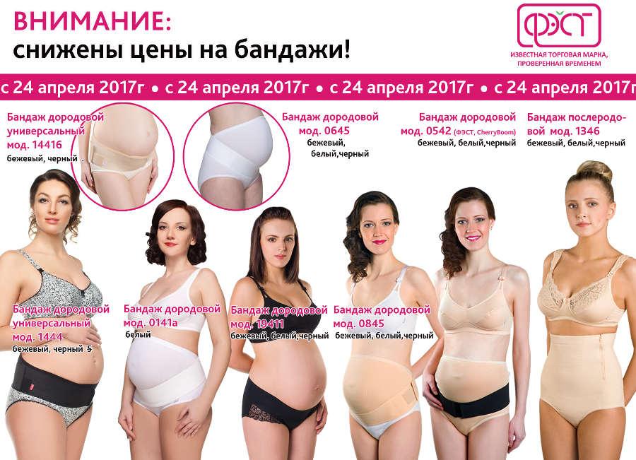 бандажи и белье для беременных оптом