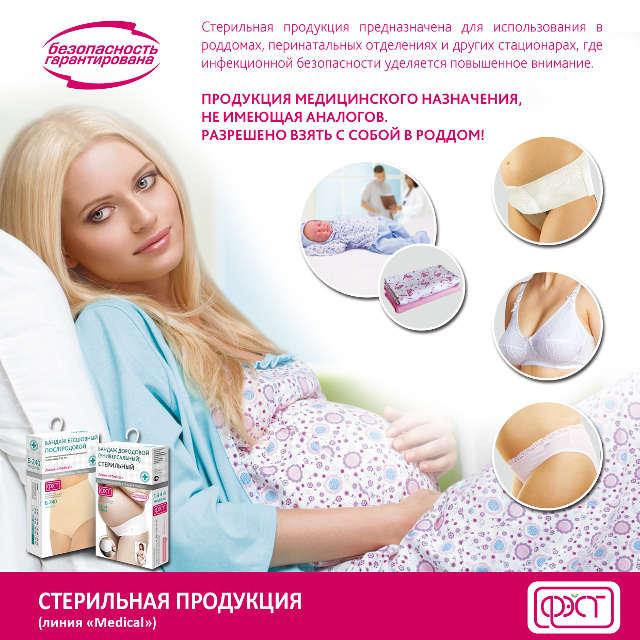 стерильное белье для беременных оптом