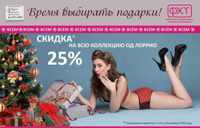 ОД 25% copy на сайт.jpg