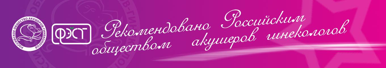 рекомендовано российским обществом акушеров-гинекологов