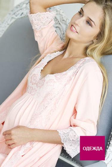 b10c76a28ac7aec Одежда для беременных