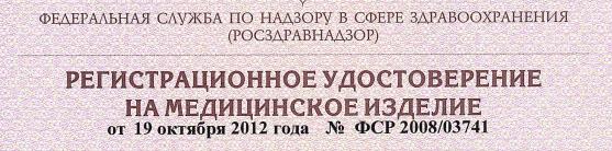 Сертификат на изделие медицинского назначения