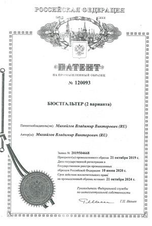 Патент на бюстгальтер